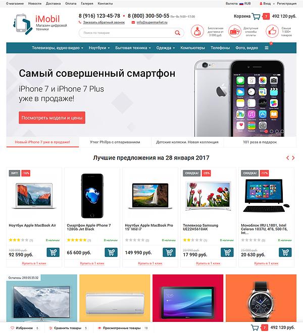 Купить движок интернет реклама где можно бесплатно рекламировать сайт