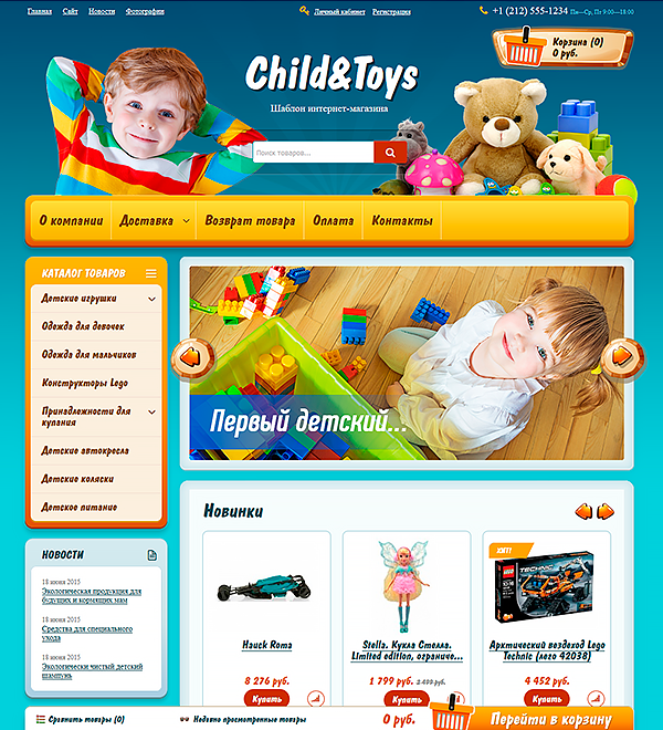 Шаблон Child&Toys для Shop-Script 7/8